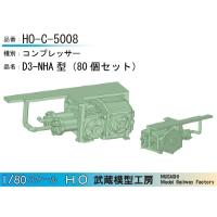 HO-C-5008:D3-NHAコンプレッサー80個【武蔵模型工房 HO鉄道模型】