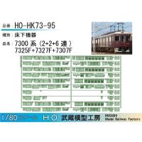 HO-HK73-95:7300系7325F+7327F+7307F床下機器【HO鉄道模型】