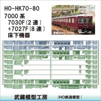 HO-HK70-80:7000系7030F2連+7027F8連床下【武蔵模型工房 HO鉄道模型】