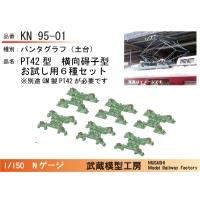 KN95-01:横碍子PT42パンタお試し用6種セット【武蔵模型工房 Nゲージ 鉄道模型】