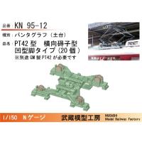 KN95-12:横碍子PT42パンタ凹脚型 20個セット【武蔵模型工房 Nゲージ 鉄道模型】