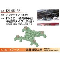 KN95-22:横碍子PT42パンタ平脚型 20個セット【武蔵模型工房 Nゲージ 鉄道模型】