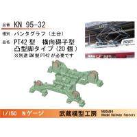 KN95-32:横碍子PT42パンタ凸脚型 20個セット【武蔵模型工房 Nゲージ 鉄道模型】