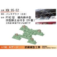 KN95-52:横碍子PT42パンタ凹脚型土台板付き20個【武蔵模型工房 Nゲージ 鉄道模型】