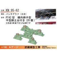 KN95-62:横碍子PT42パンタ平脚型土台板付き20個【武蔵模型工房 Nゲージ 鉄道模型】