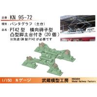 KN95-72:横碍子PT42パンタ凸脚型土台板付き20個【武蔵模型工房 Nゲージ 鉄道模型】