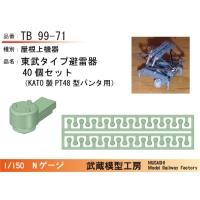 TB99-71:KATOパンタ用東武タイプ避雷器40個【武蔵模型工房 Nゲージ鉄道模型】