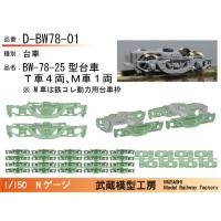 D-BW78-01:BW-78-25形台車5両セット【武蔵模型工房 Nゲージ鉄道模型】