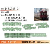 D-FS345-01:FS345台車5両セット【武蔵模型工房 Nゲージ鉄道模型】