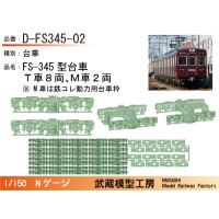 D-FS345-02:FS345台車10両セット【武蔵模型工房 Nゲージ鉄道模型】