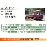 NS17-01:1700系1751F床下機器【武蔵模型工房 Nゲージ鉄道模型】