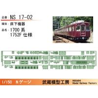 NS17-02:1700系1752F床下機器【武蔵模型工房 Nゲージ鉄道模型】