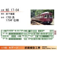 NS17-04:1700系1754F床下機器【武蔵模型工房 Nゲージ鉄道模型】
