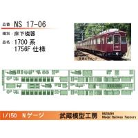 NS17-06:1700系1756F床下機器【武蔵模型工房 Nゲージ鉄道模型】