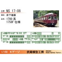 NS17-08:1700系1758F床下機器【武蔵模型工房 Nゲージ鉄道模型】