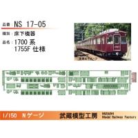 NS17-05:1700系1755F床下機器【武蔵模型工房 Nゲージ鉄道模型】