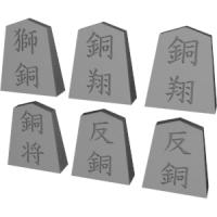 フェアリー将棋駒(銅将系)