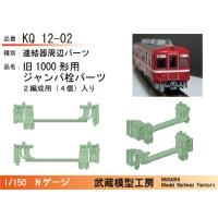 KQ12-02:1000形連結器周辺パーツ(2編成分入り)【武蔵模型工房 Nゲージ鉄道模型】
