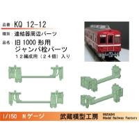 KQ12-12:1000形連結器周辺パーツ(12編成分入り)【武蔵模型工房 Nゲージ鉄道模型】