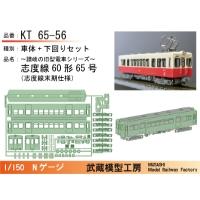 KT65-56:65号志度線末期仕様ボディキット【武蔵模型工房Nゲージ鉄道模型】