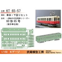 KT65-57:65号保存車仕様ボディキット【武蔵模型工房Nゲージ鉄道模型】