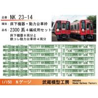 NK23-14:2300系床下機器+動力台車枠(4編成分)【武蔵模型工房 Nゲージ鉄道模型】