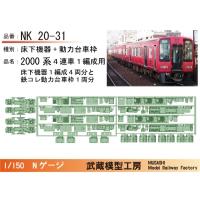 NK20-31:2000系4連床下機器+動力台車枠【武蔵模型工房 Nゲージ 鉄道模型】