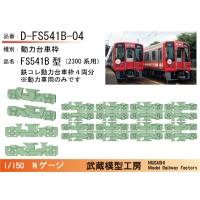 D-FS541B-04:2300系用動力台車枠4両分【武蔵模型工房 Nゲージ鉄道模型】