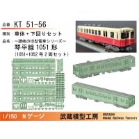 KT51-56:琴平線1051形(2両)末期仕様ボディキット【武蔵模型工房Nゲージ鉄道模型】