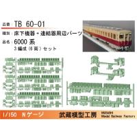 TB60-01:6000系床下機器(3編成セット)【武蔵模型工房Nゲージ鉄道模型】