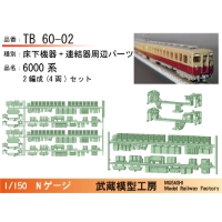 TB60-02:6000系床下機器(2編成セット)【武蔵模型工房Nゲージ鉄道模型】
