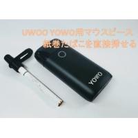 電子タバコ UWOO YOWO用マウスピース