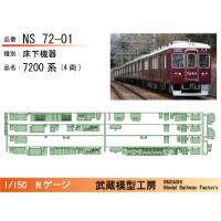 NS72-01:7200系(4両)床下機器【武蔵模型工房Nゲージ鉄道模型】