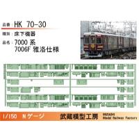 HK70-30:7006(雅洛)仕様床下機器パーツ【武蔵模型工房Nゲージ鉄道模型】