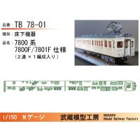 TB78-01:7800系初期車2連用床下機器【武蔵模型工房 Nゲージ鉄道模型】