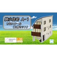 【狭小住宅 A-1】 2棟セット 1/80(HO)スケール 未塗装キット