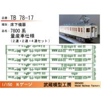 TB78-17:7800系量産車2連+2連+4連床下機器セット【武蔵模型工房 Nゲージ鉄道模型