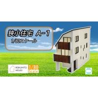 【狭小住宅 A-1】 1/80(HO)スケール 未塗装キット