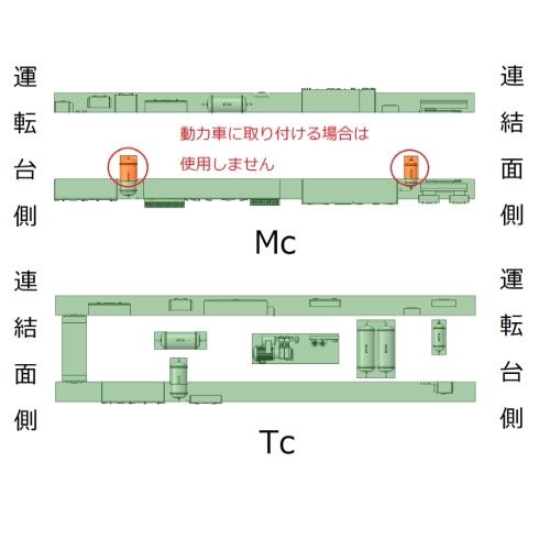 【Nゲージ 鉄道模型】RMP001-A アイスグリーンのワンマン電車 床下機器パーツ(2編成分)