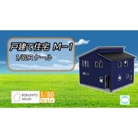【戸建て住宅 M-1】 1/80(HO)スケール 未塗装キット