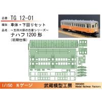 TG12-01:ナハフ1200形ボディキット【武蔵模型工房 Nゲージ鉄道模型】