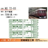 NS72-03:7200系(4両)床下機器3編成セット【武蔵模型工房Nゲージ鉄道模型】