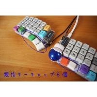 Kailh choc用キーキャップ Keyball46の親指向け6個セット