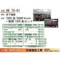 HK70-91:7006F仕様+能勢7200 床下機器セット【武蔵模型工房 Nゲージ鉄道模型】