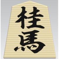 将棋の駒 桂馬