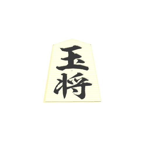 将棋の駒 玉将 - DMM.make クリ...