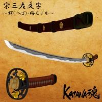 """KATANA魂"" 第一段 ""宗三左文字 ~鍔(つば)・梅モデル~"""