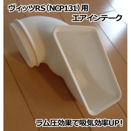 ヴィッツRS(NCP131)用 エアインテーク