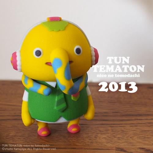 2013 TUN TEMATON(テュン テマトン)03