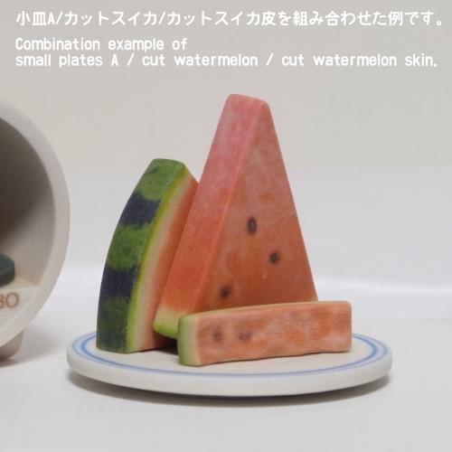 小皿A(1/3スケール)